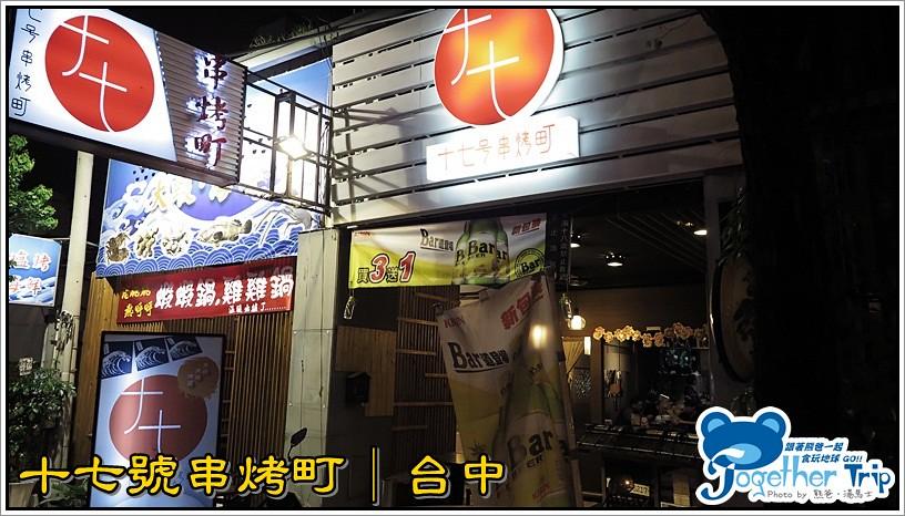 十七號串烤町 / 台中