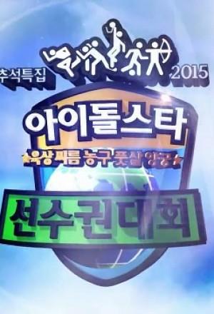 ĐH Thể Thao Idol 2015 (2015)