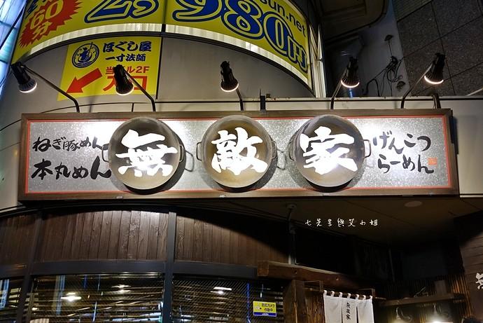 2 東京美食 池袋無敵家 麵創坊
