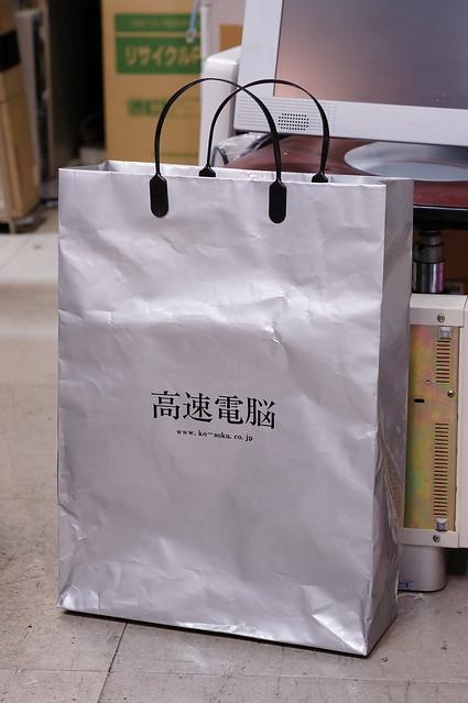 高速電脳の紙袋, Sony NEX-5N, Sigma 60mm F2.8 DN