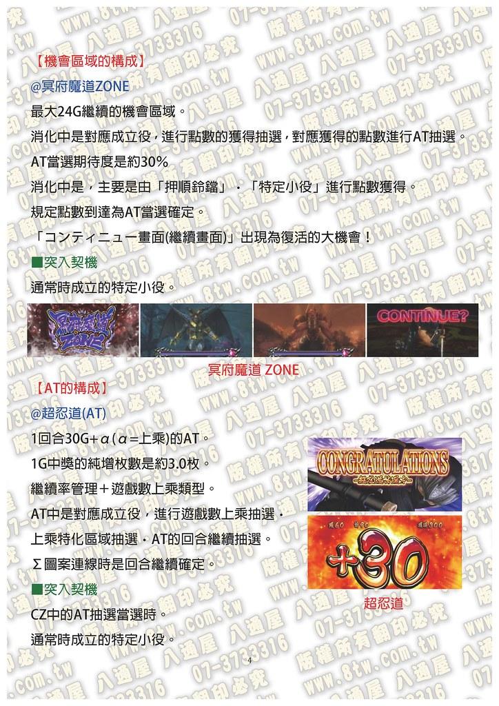 S0326忍者外傳 中文版攻略_Page_05