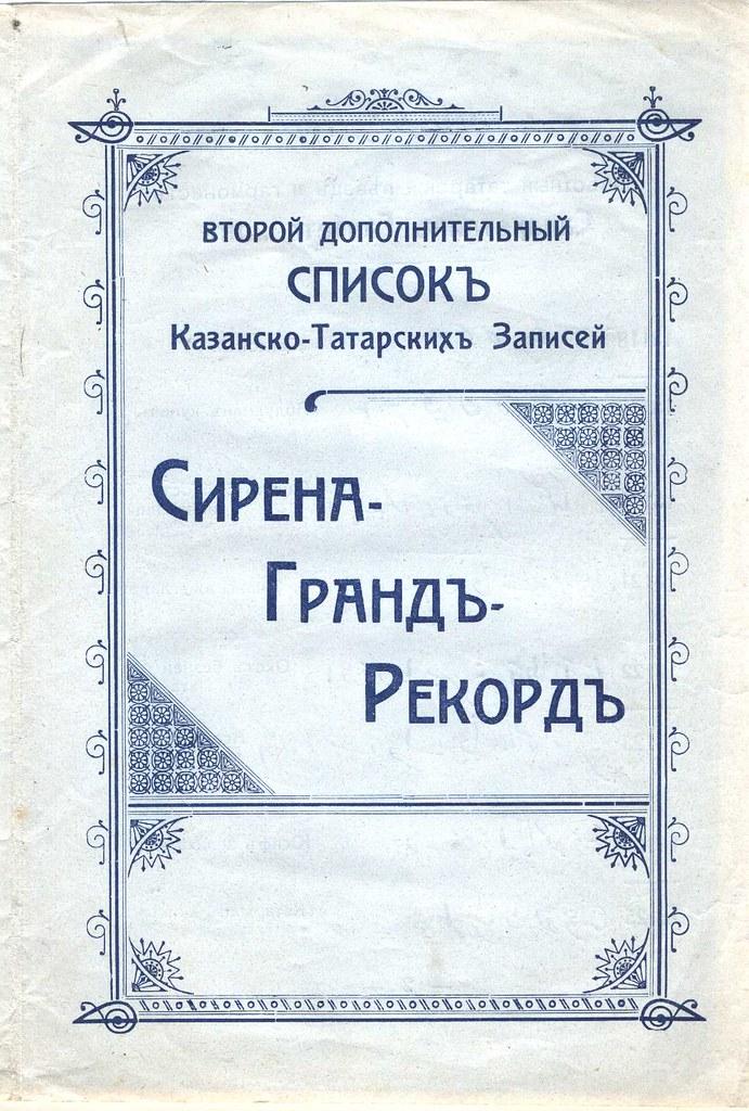 Сирена-Гранд-Рекорд. 2-й доп.список Казанско-Татарских Записей 1