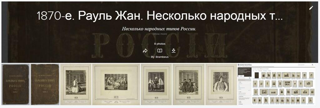 1870-е. Рауль Жан. Несколько народных типов России...
