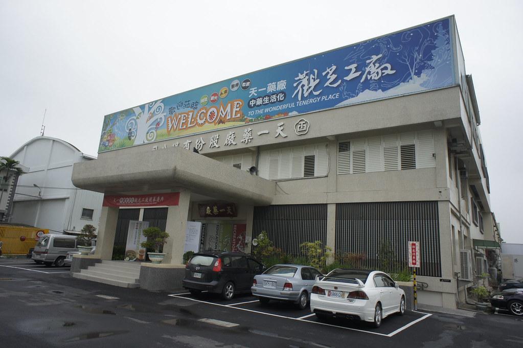 台南市官田區天一中藥園區 (5)