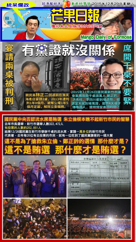 151229芒果日報--統呆爛政--國民黨千桌宴客,遭控賄選還硬拗