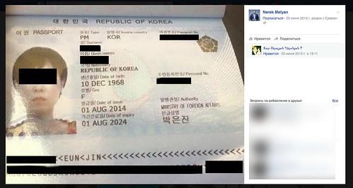Հարավկորեացի զբոսաշրջիկի անձնագրի նկարը Նարեկ Մալյանի ֆեյսբուքյան էջում