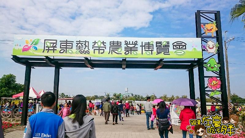 屏東熱帶農業博覽會 _632