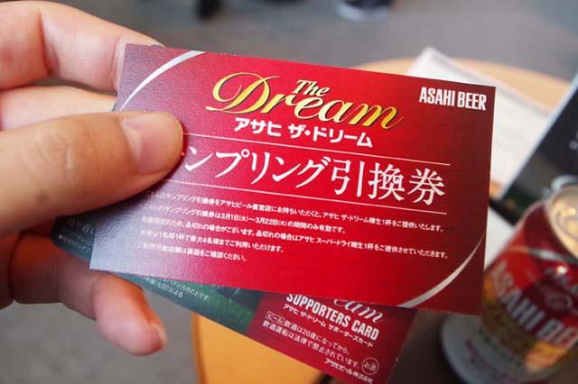 toomilog-asahi_the_dream03011604