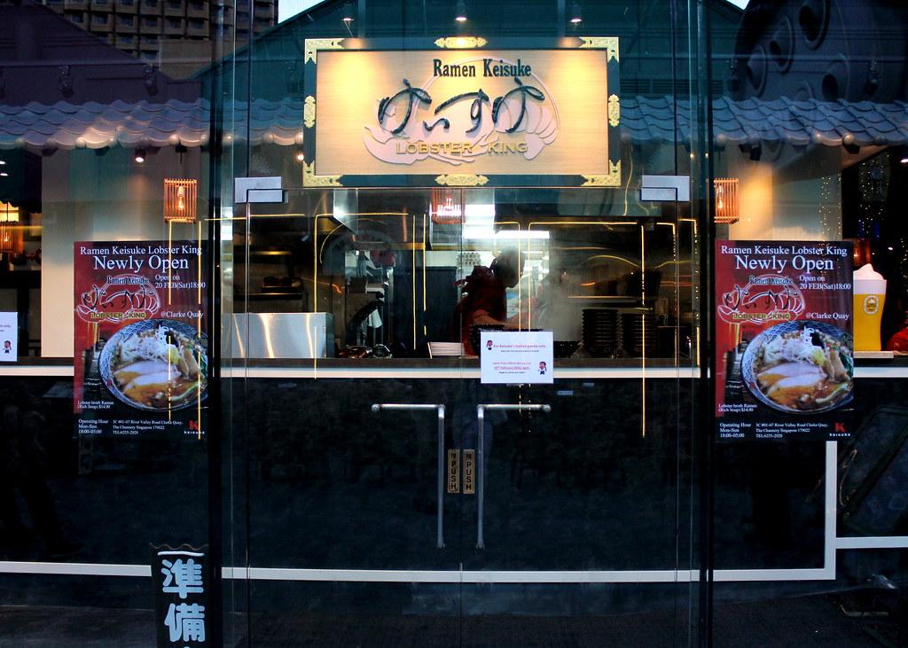 Ramen Keisuke Lobster King (Lobster Ramen) Entrance