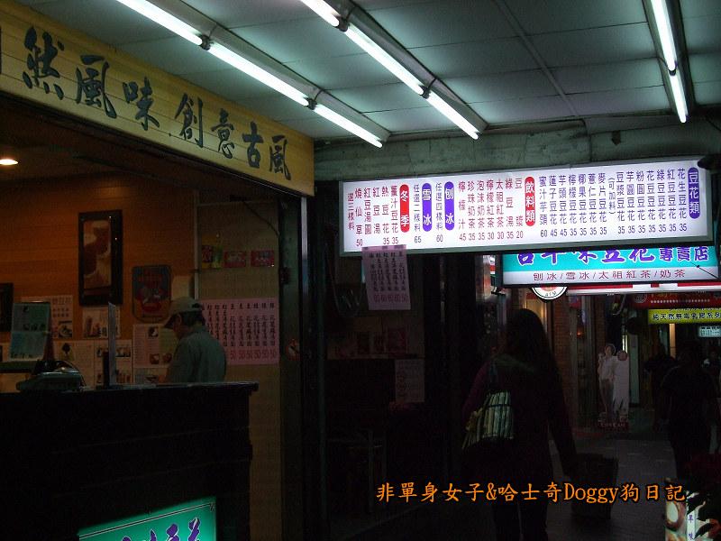 寧夏夜市美食蚵仔煎飯糰豆花27