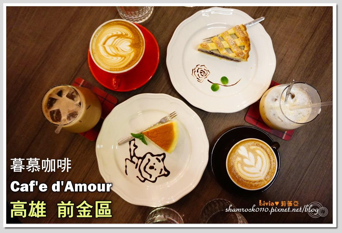 Cafe  d'Amour 暮慕咖啡 - 首圖