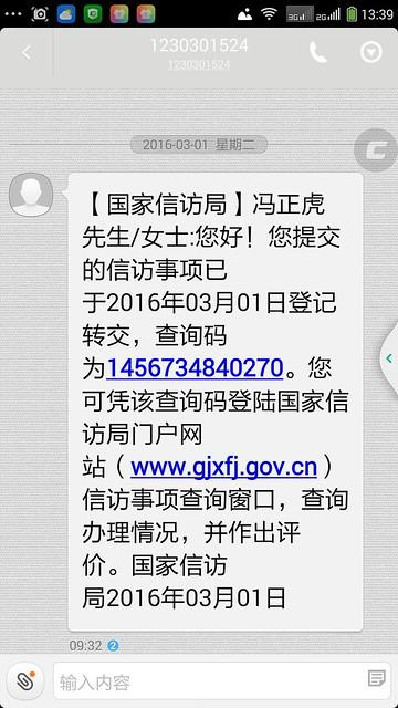 20160301国家信访局回复1