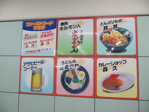 阪神競馬場のフードプラザに入っている店舗一覧