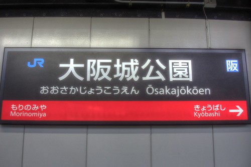 Osakajokoen Station on APR 03, 2016 (1)