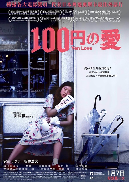 100 Yen Love Poster