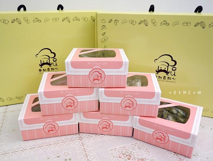 19 老胡賣點心 南棗核桃糕、南棗夏威夷果糕、新春開運牛軋糖禮盒