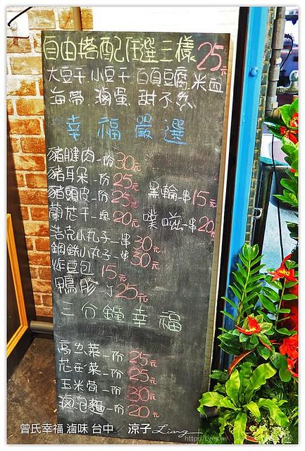曾氏幸福 滷味 台中 - 涼子是也 blog