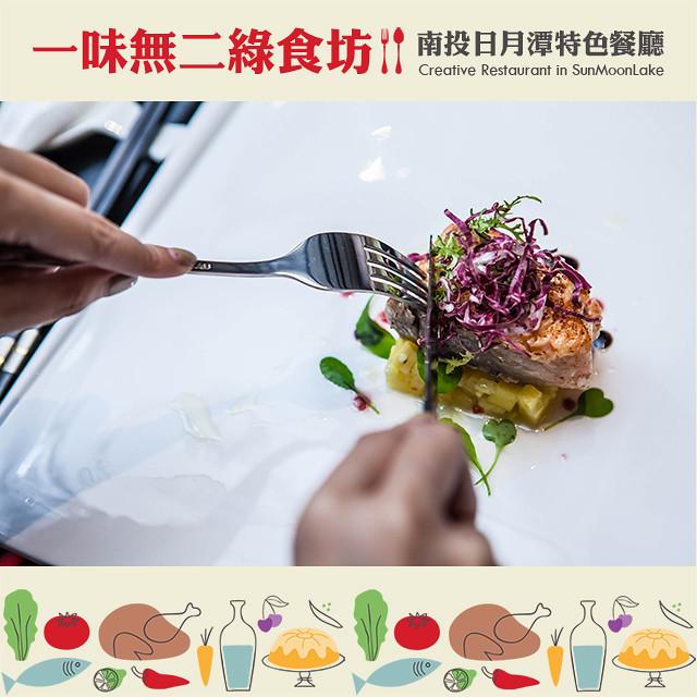 【南投特色餐廳】料理也要求新求變!日月潭特色美食餐廳@一味無二綠食坊