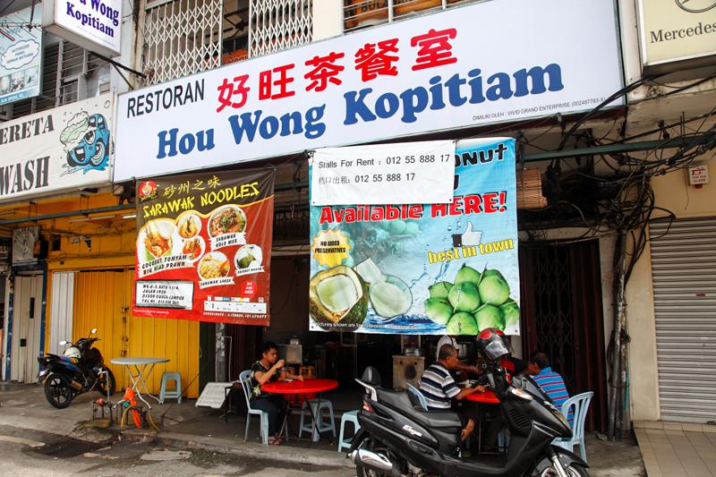 Hou Wong Kopitiam Jalan Ipoh