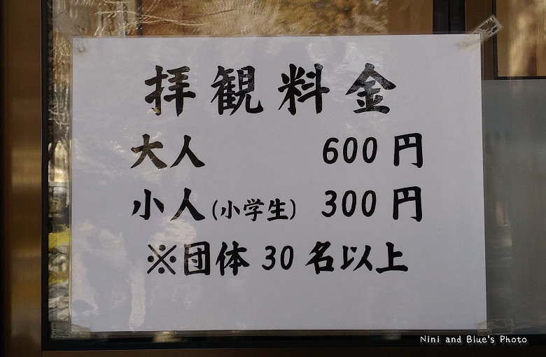 日本京都高雄三尾神護寺高雄茶屋31