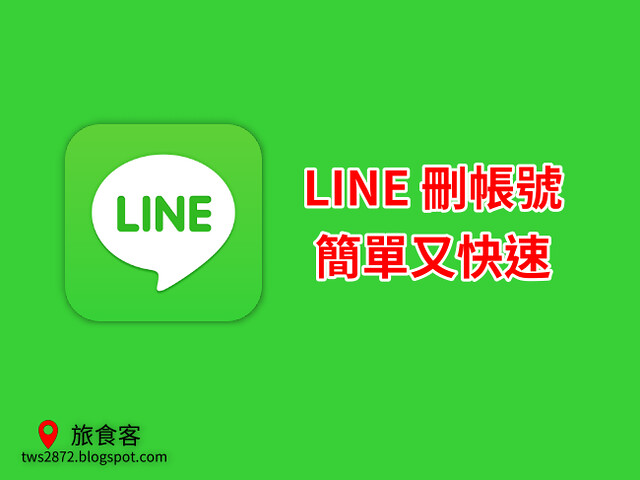LINE app-刪帳號