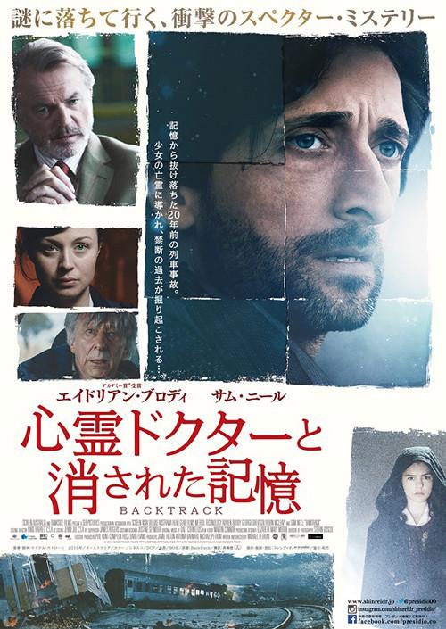映画『心霊ドクターと消された記憶』日本版ポスター