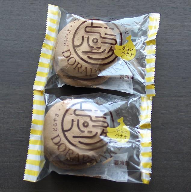 どらパンケ チョコバナナ_01