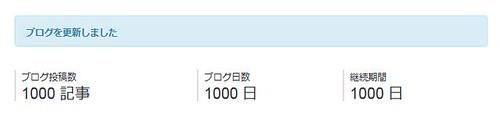 blog1000-1