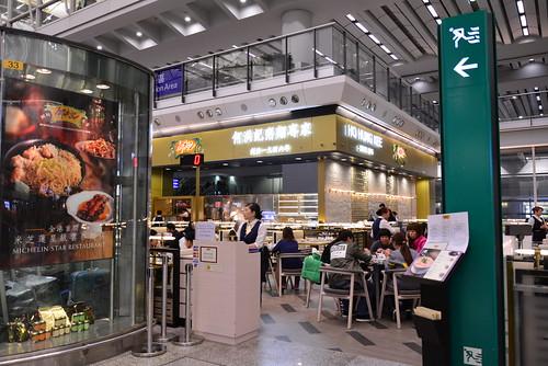 香港国際空港の何洪記の外観
