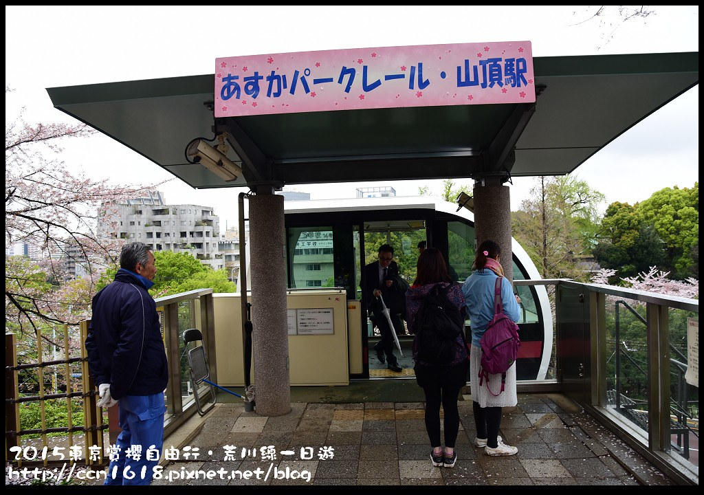 2015東京賞櫻自由行‧荒川線一日遊DSC_4436