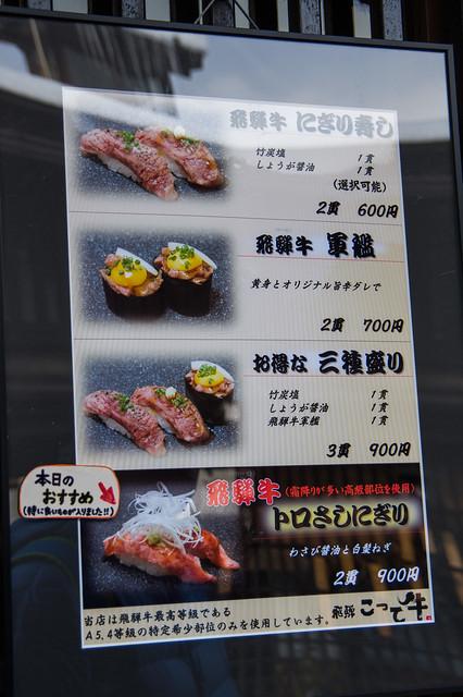 短時間で飛騨高山を堪能するなら、飛騨牛寿司をちゃちゃっと ...