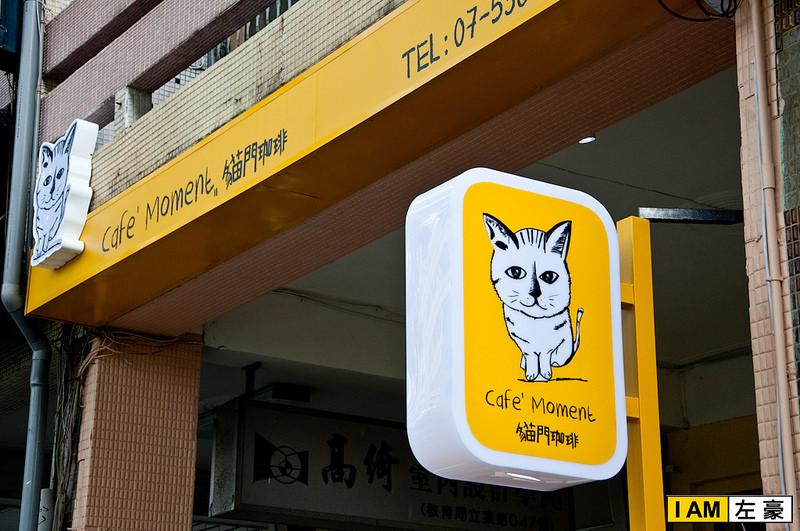 貓門咖啡 (Cafe' Moment)