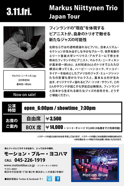 Motion Blue Yokohama Flyer (other side)