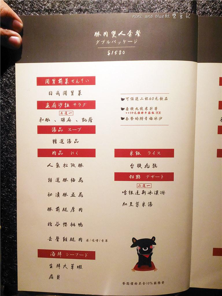 台中燒肉肉肉燒肉菜單menu價位02