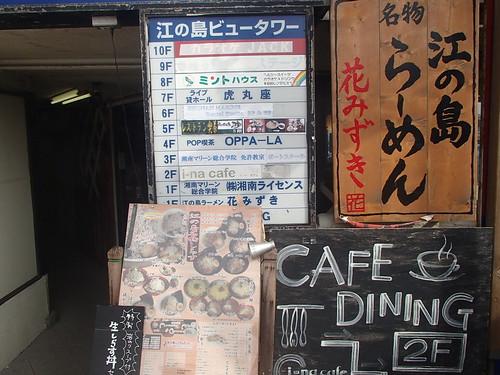 片瀬江ノ島 鬼カサゴ釣行 - naniyuutorimannen - 您说什么!