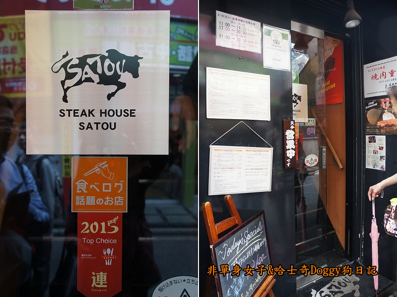 日本東京吉祥寺牛肉丸&satou牛排20