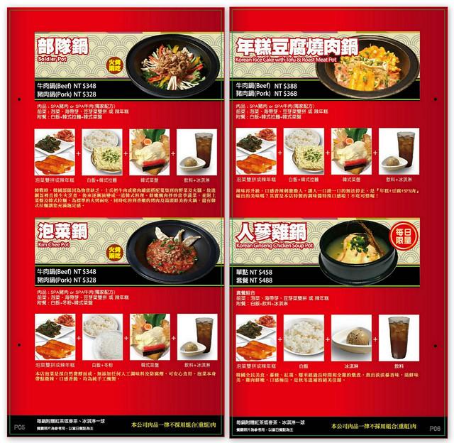 劉震川韓國料理菜單menu (4)
