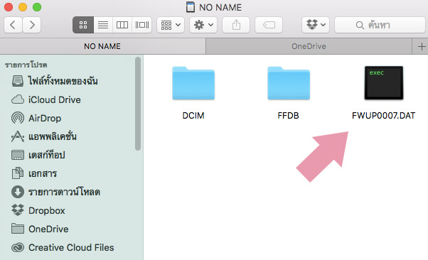 update firmware fujifilm x-sieries