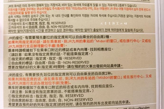 10 【日本九州】JR特急 由布院之森(ゆふいんの森)-優雅復古風觀光列車,九州旅遊必搭~(內含JR九州鐵路周遊券/JR九州Pass分享)