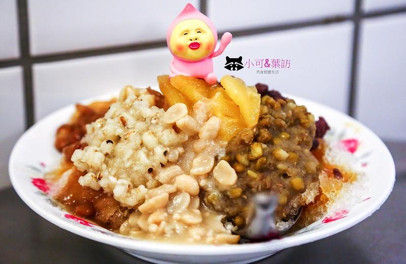 台北冰店吃冰,小時候冰菓室,小時候冰菓室營業時間,小時候冰菓室食記,很多冰 @陳小可的吃喝玩樂