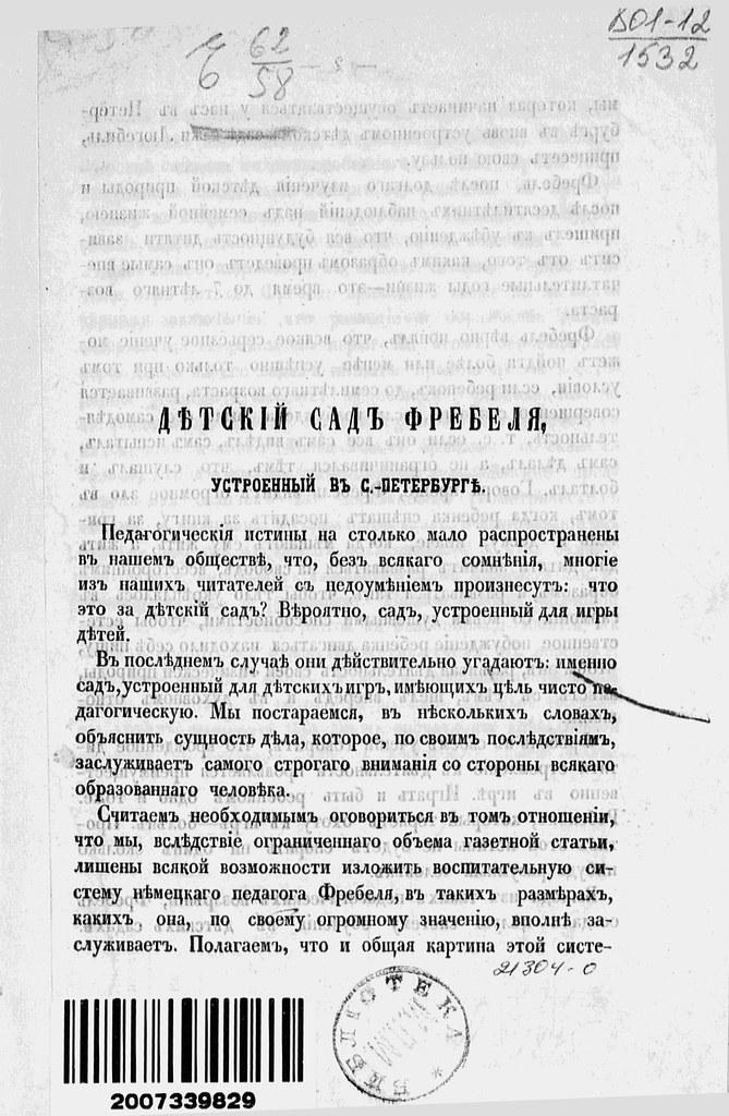 1863. Детский сад Фребеля, устроенный в С.-Петербурге 1