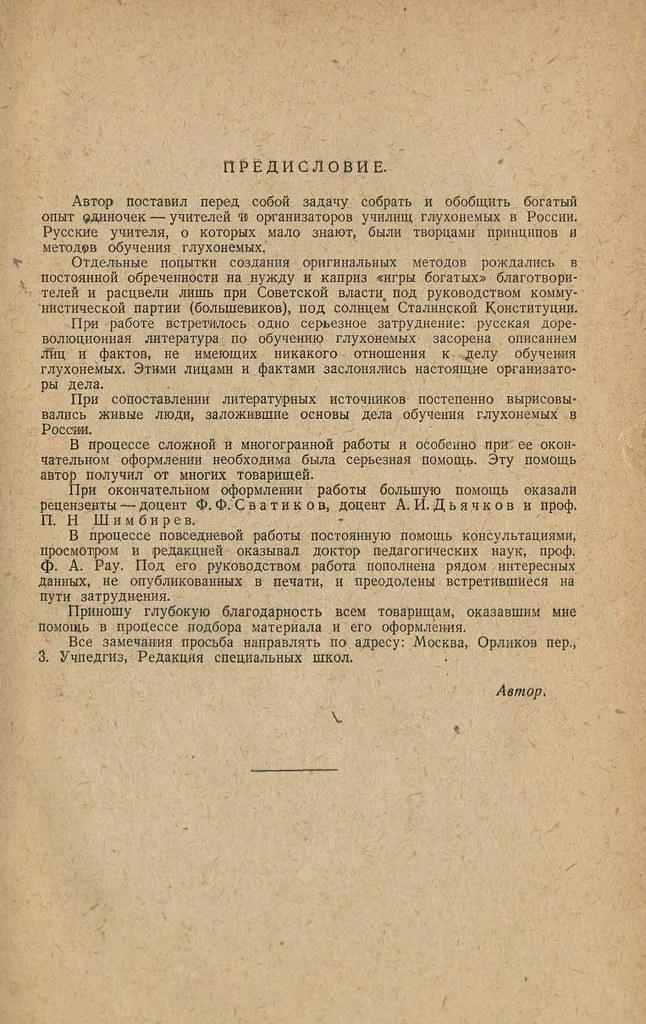 1940. Басова А.Г. История обучения глухонемых