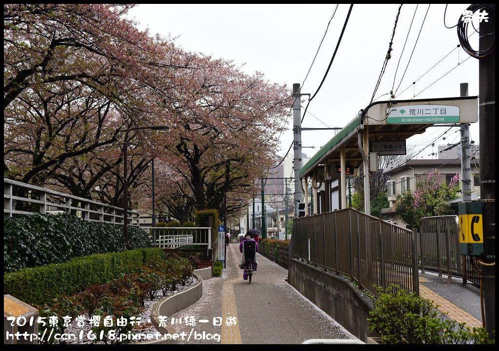2015東京賞櫻自由行‧荒川線一日遊DSC_4219