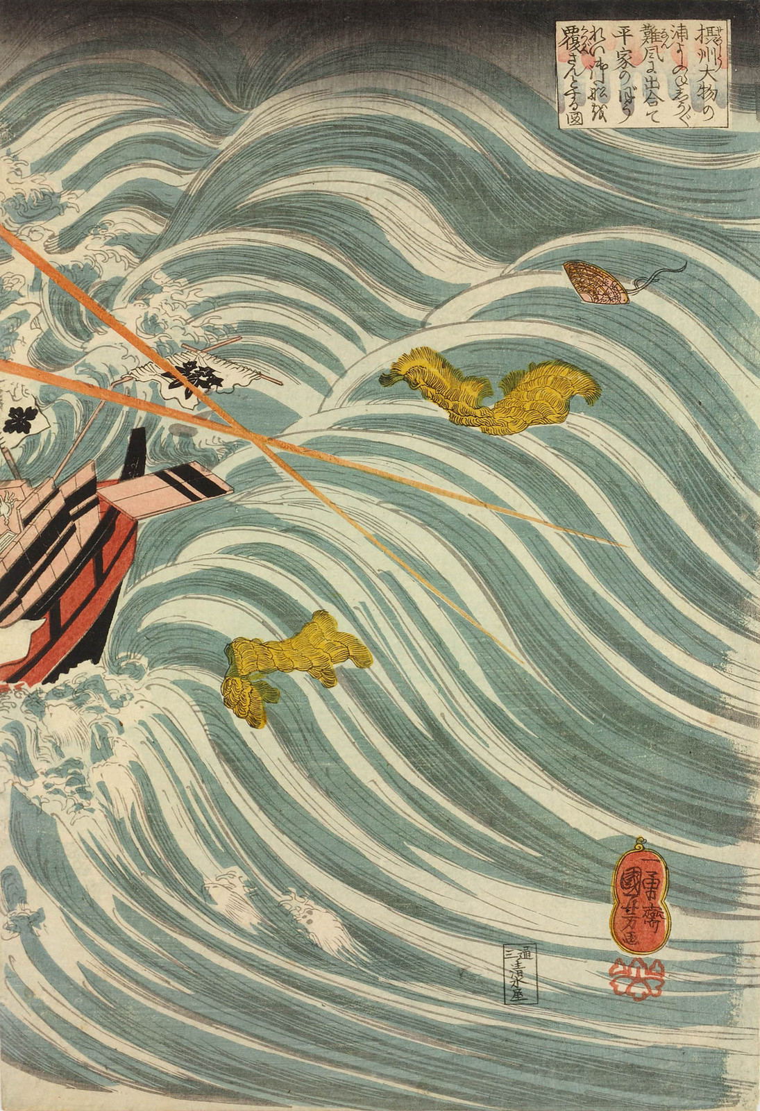 Utagawa Kuniyoshi - The Taira ghosts arising from the sea (left) to attack Yoshitsune's ship (centre), with some warriors in the water, 19th C (right panel)