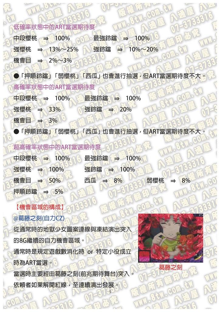 S0296地獄少女 中文版攻略_Page_06