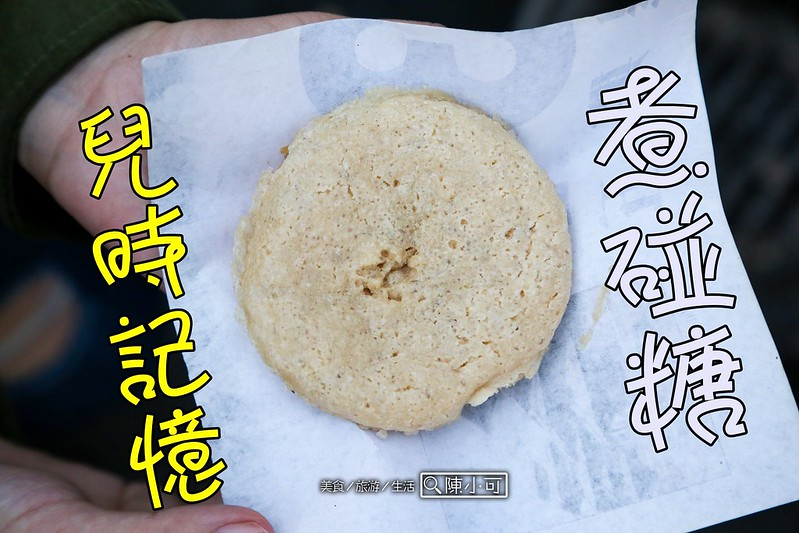 DIY煮碰糖,台北小吃︱台北熱炒 @陳小可的吃喝玩樂