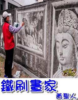 鳳山旅遊-廣告-鐵刷畫家