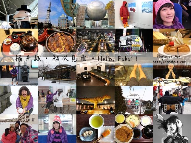 日本福井縣,一個適合自駕、背包客自助旅行的城市!(行程篇)