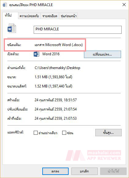 Save file for word 2003