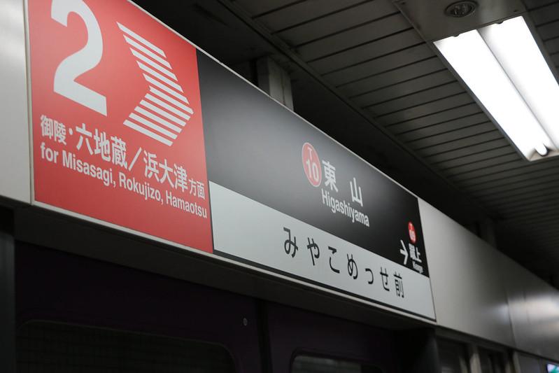 20141122-武奈ヶ岳&京都ライトアップ-0540.jpg